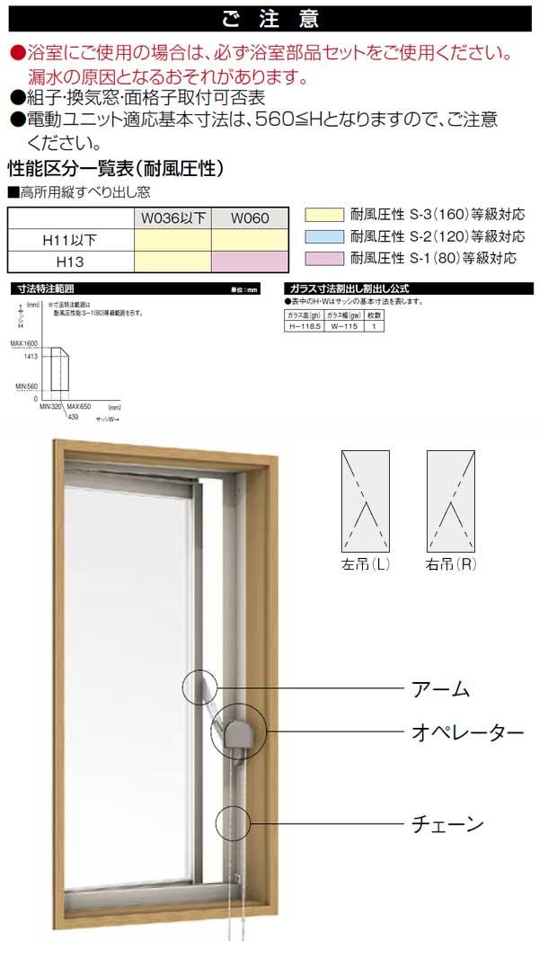 高所用縦すべり出し窓説明2