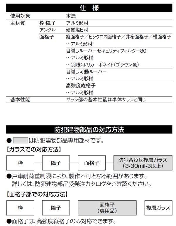 面格子付サッシ説明2