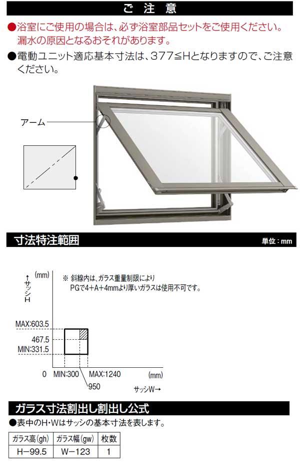 横すべり出し窓オペレーター説明2