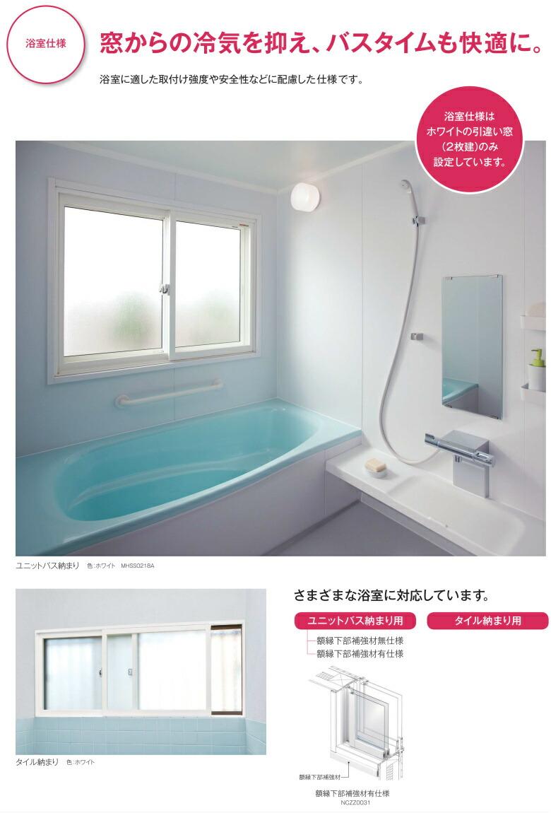 浴室仕様1