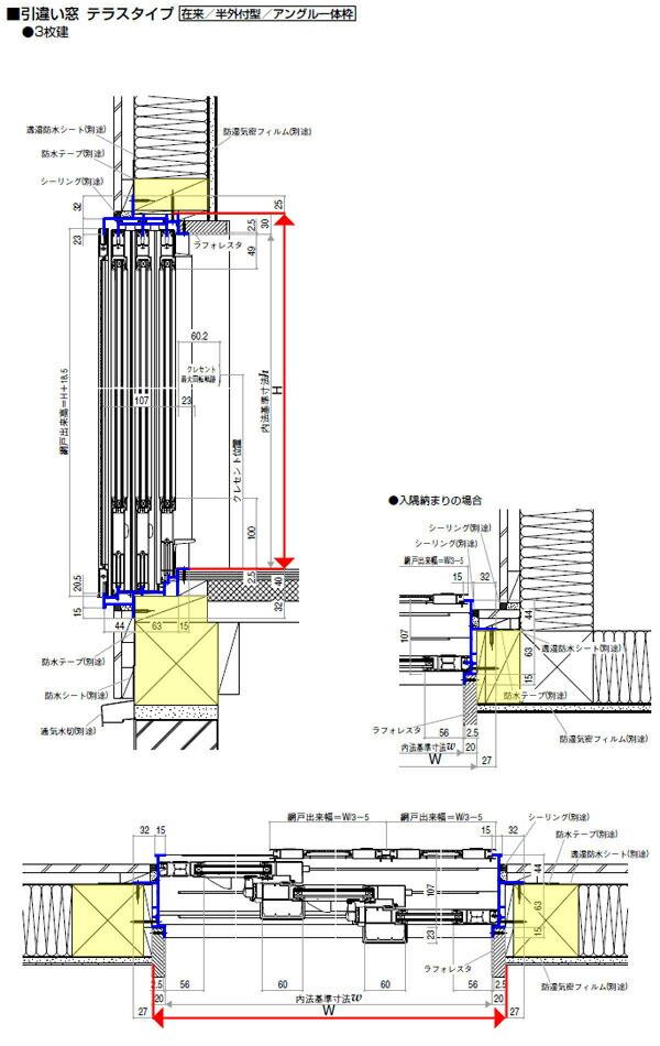 フレミングJ引違い図面3