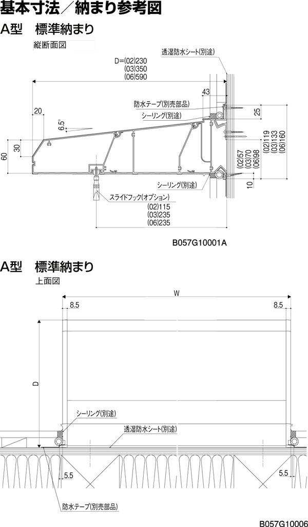 キャピアA型標準納まり縦断面図上面図