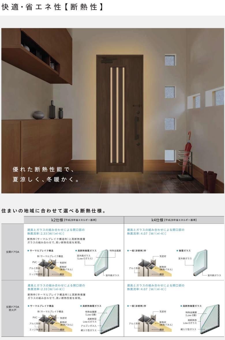 断熱玄関ドア k2/k4仕様