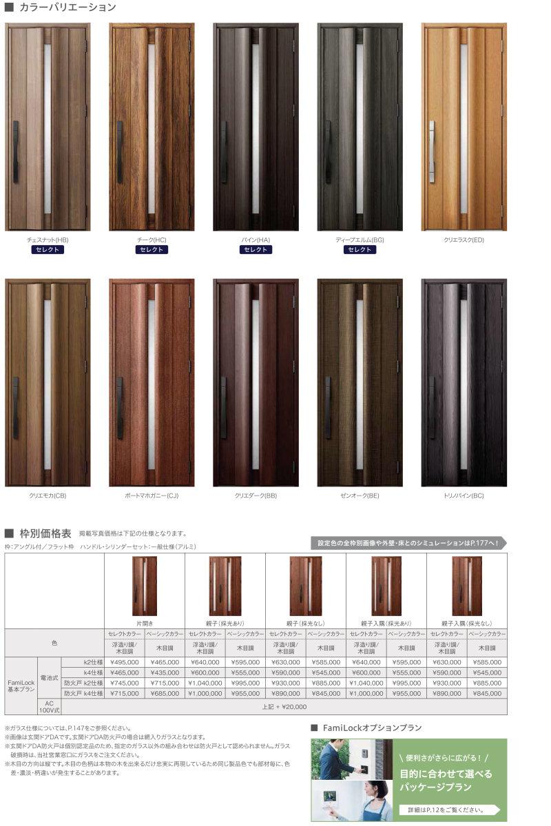 リクシルの玄関ドアDA V12型のカラーバリエーション画像