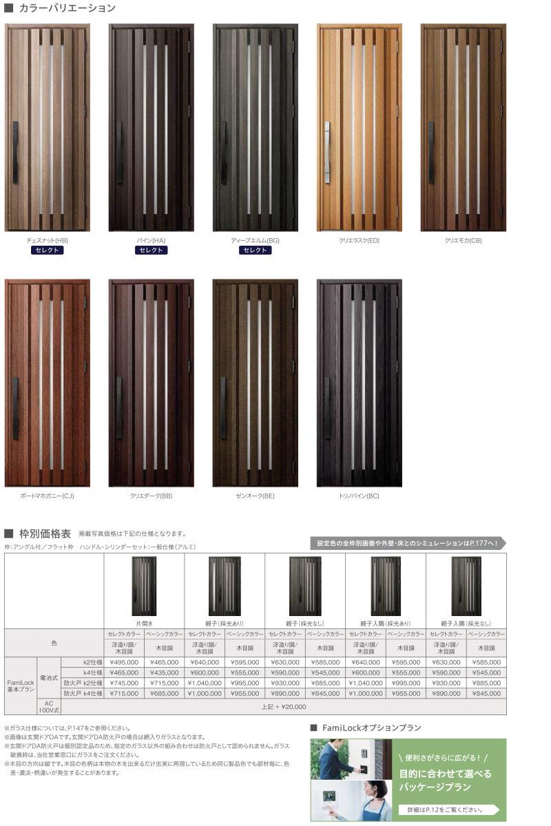 リクシルの玄関ドアDA V14型のカラーバリエーション画像