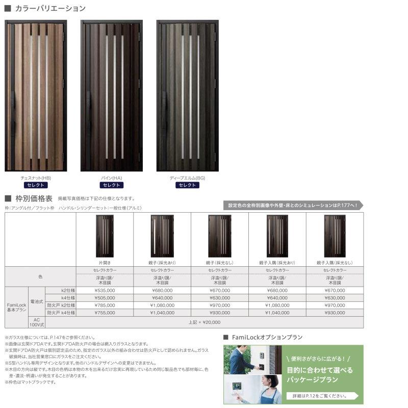 リクシルの玄関ドアDA V18型のカラーバリエーション画像