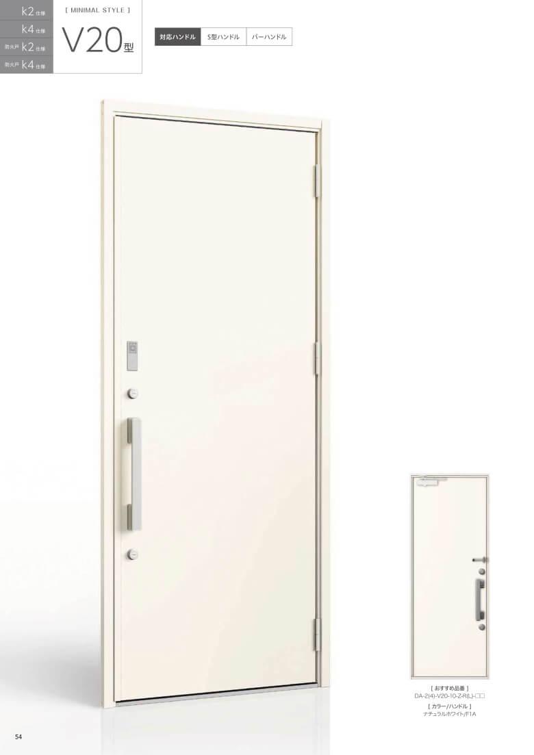 リクシルの玄関ドアDA V20型デザイン
