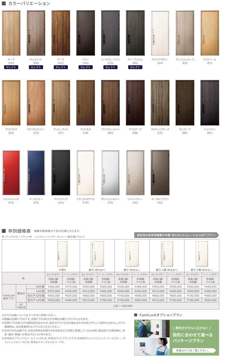 リクシルの玄関ドアDA V20型のカラーバリエーション画像