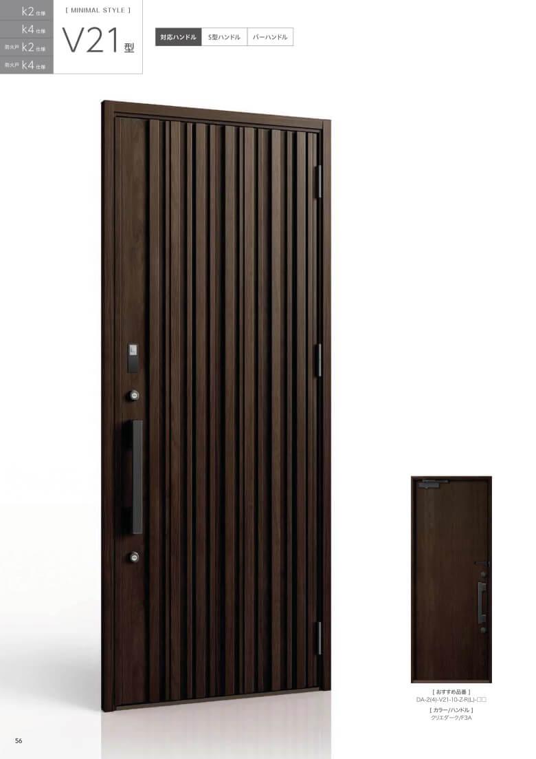 リクシルの玄関ドアDA V21型デザイン