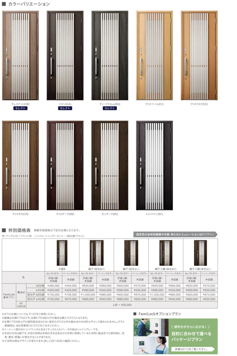 リクシルの玄関ドアDA V22型のカラーバリエーション画像