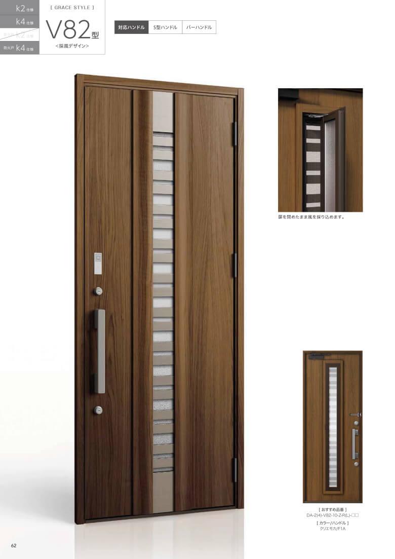 リクシルの玄関ドアDA V82型デザイン
