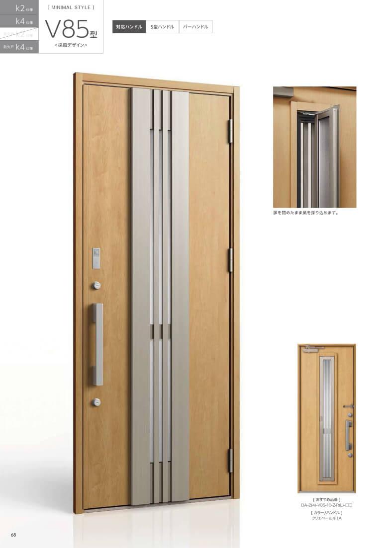 リクシルの玄関ドアDA V85型デザイン