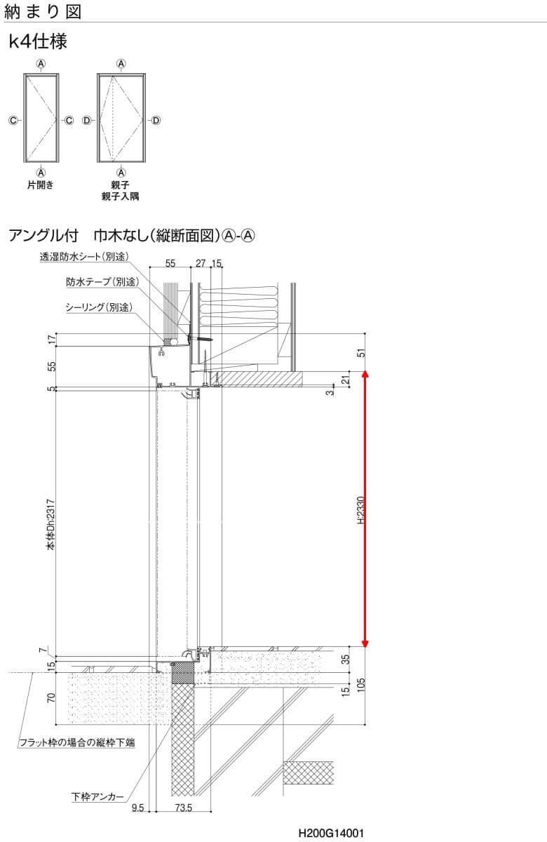 K4断熱仕様の図面