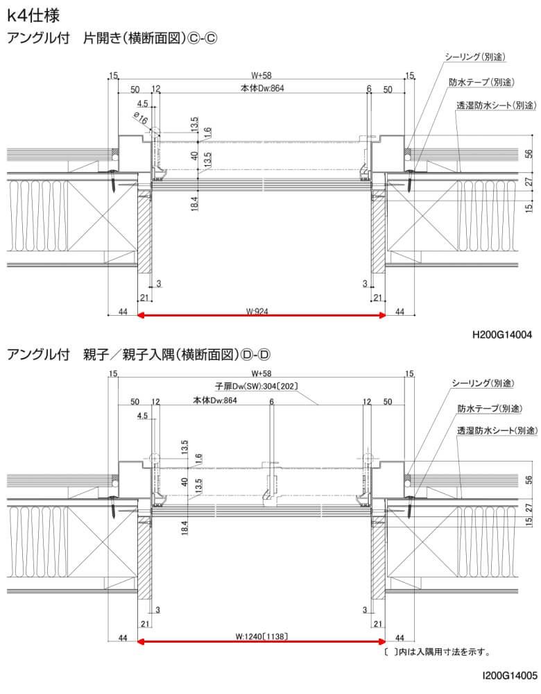 K4断熱仕様の横断面図