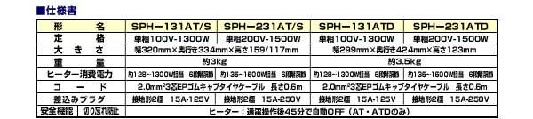 SPH-231S仕様書