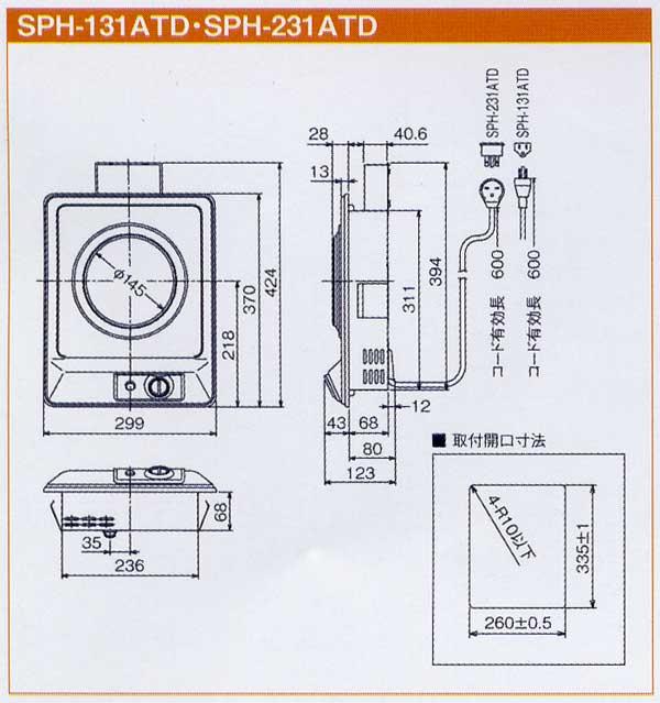 SPH-231S仕様図