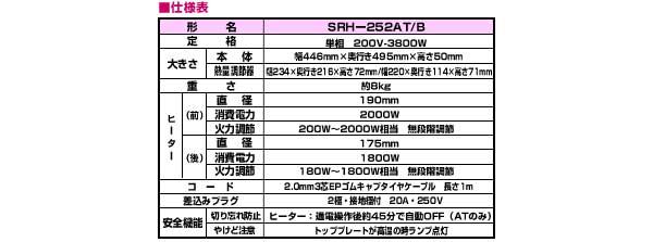 SRH-252AT仕様書