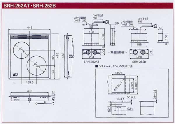 SRH-252AT仕様図