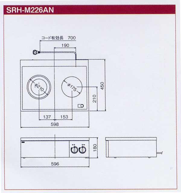 SRH-M226AN仕様図