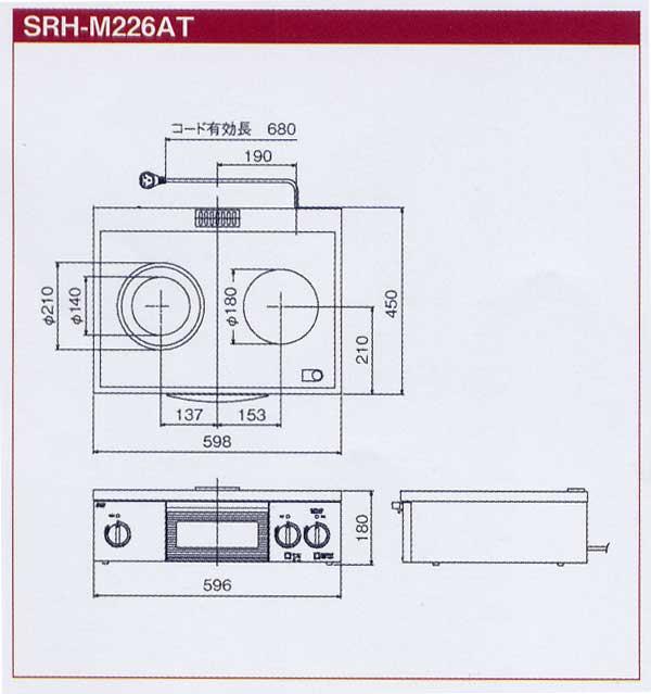 SRH-M226AT仕様図