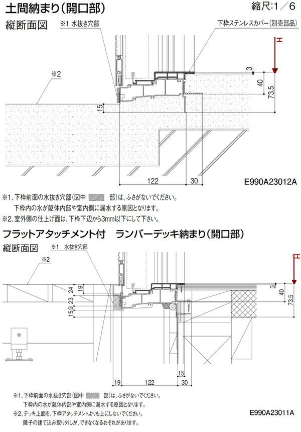 土間納まり(開口部) 縦断面図