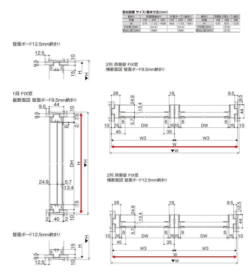 納まり図(2×1)FIX