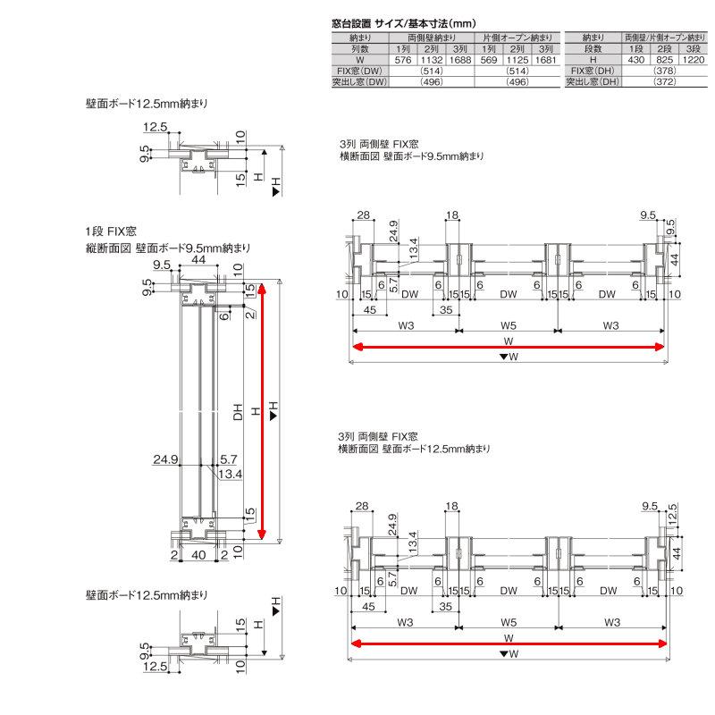 納まり図(3×1)FIX