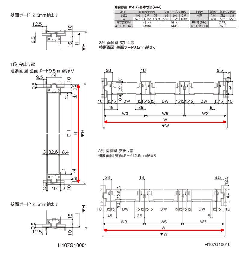 納まり図(3×1)突出し