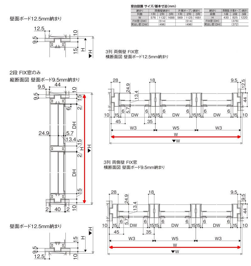 納まり図(3×2)FIX