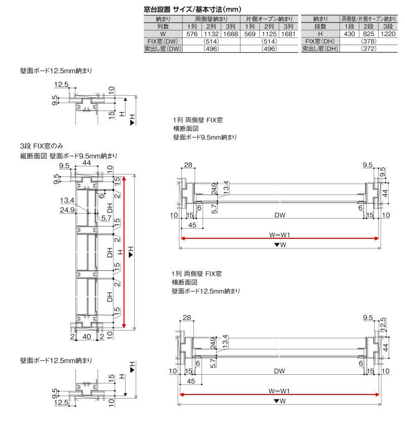 納まり図(1×3)FIX