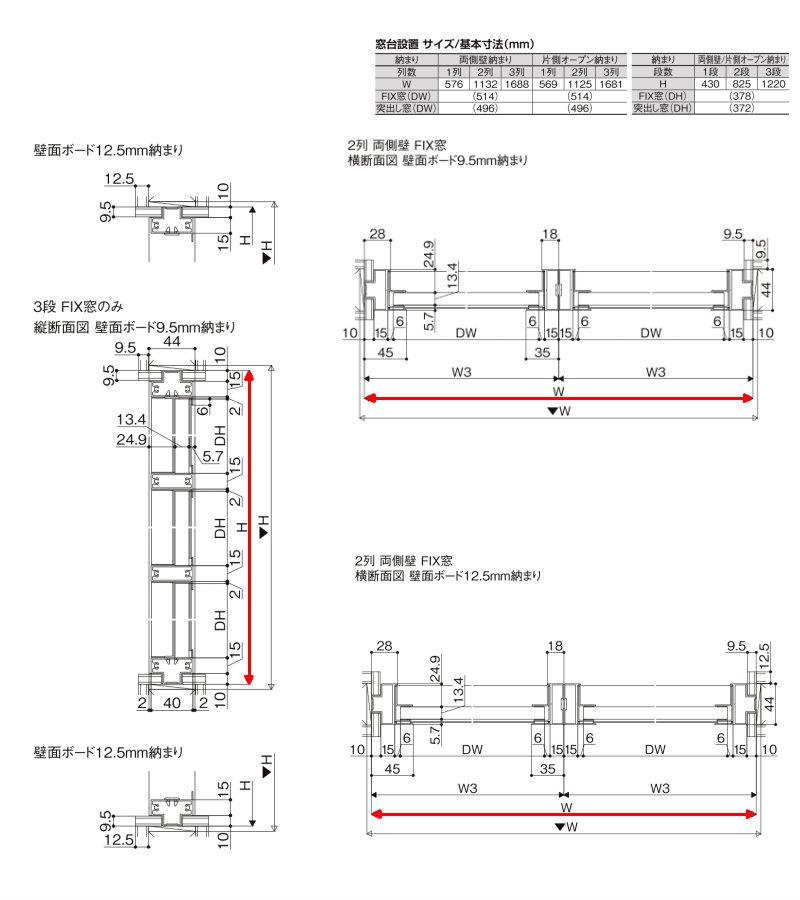 納まり図(2×3)FIX