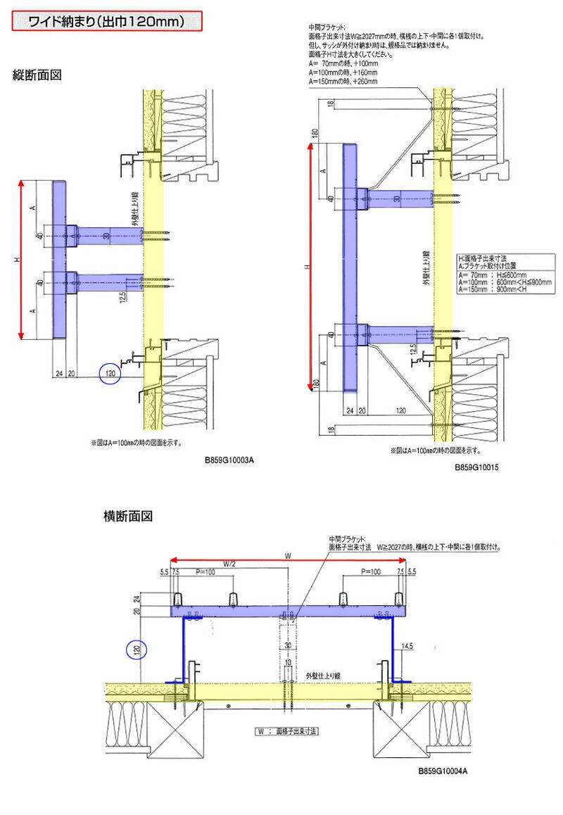 ワイド(出巾120mm)納まり図