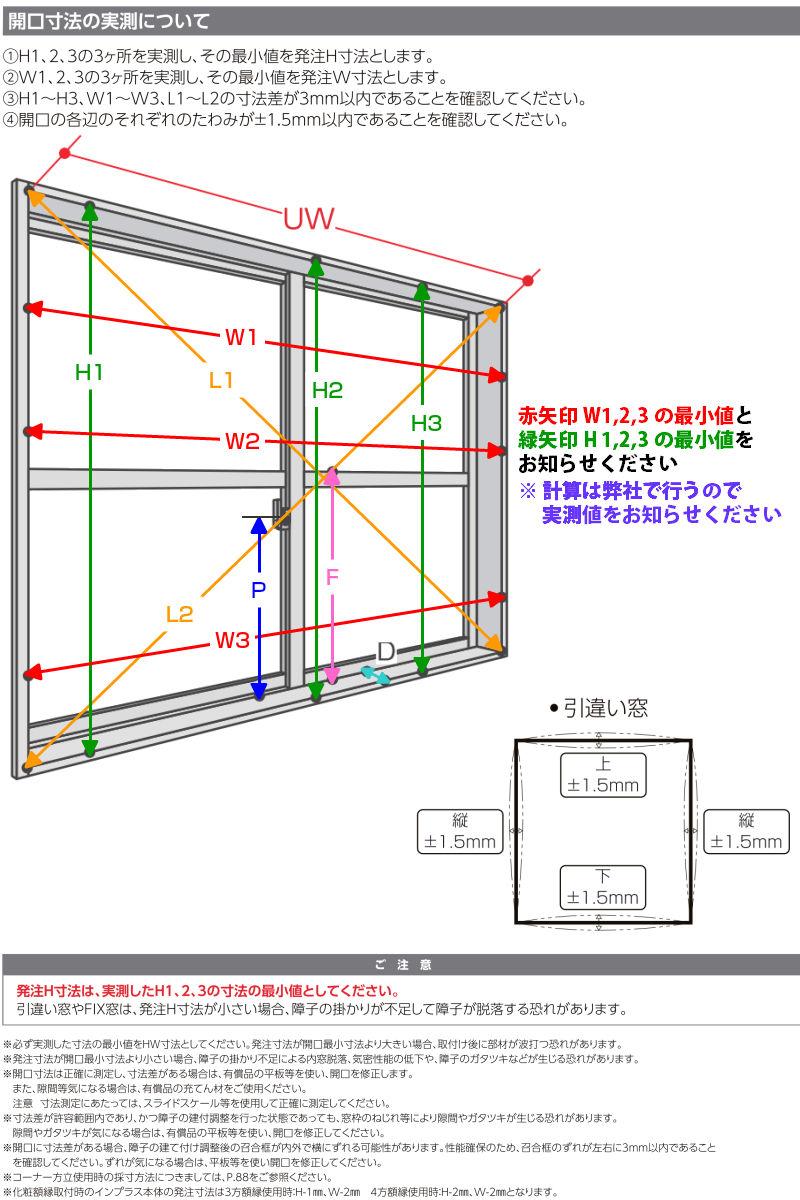 LIXIL/TOSTEM二重窓の新商品インプラスforRenovation