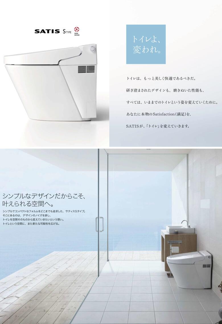 リクシルの住宅トイレ サティス Sタイプの説明画像