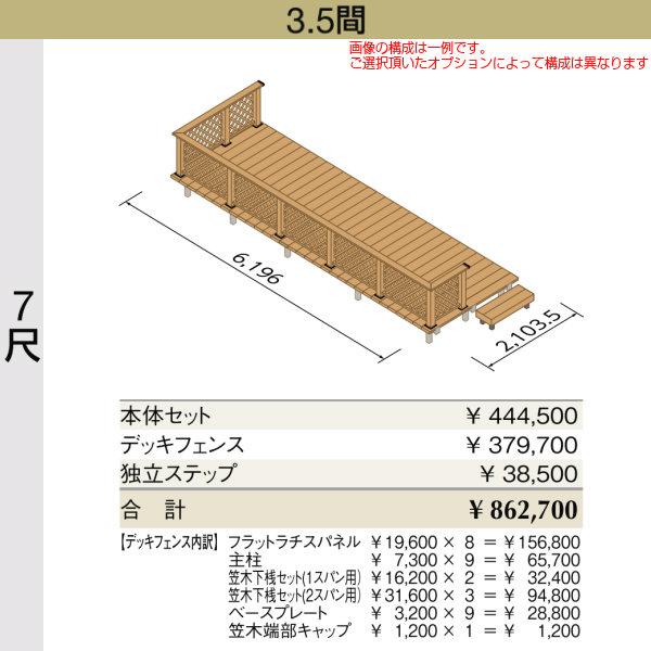 リクシルの人工木ウッドデッキ レストステージの参考構成例
