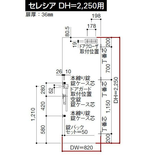 セレシア DH2250図面