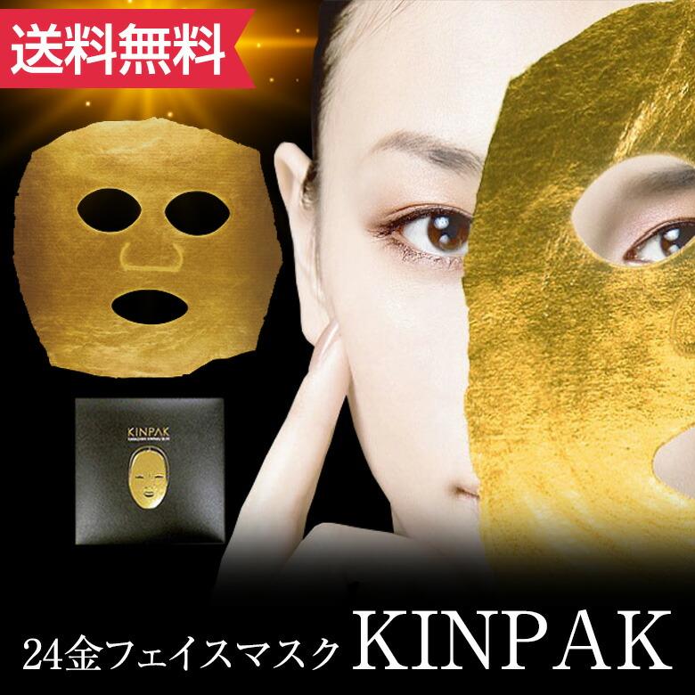 24K純金フェスマスク