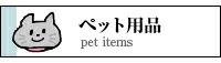 ペット商品
