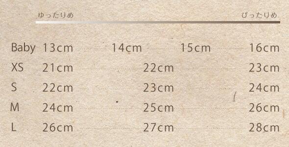 サイズ展開は、Baby、Sサイズ、Mサイズ、Lサイズ。