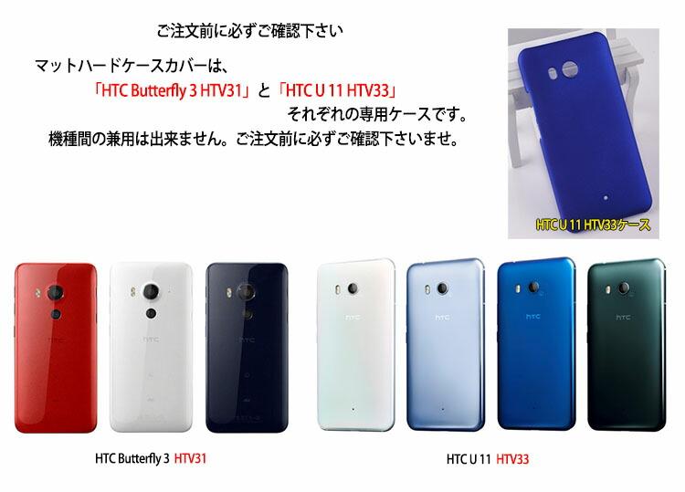 6fa35ee8ef 商品紹介. カラフル マット ハード ケースカバー for HTC U 11 HTV33 601HT HTC J Butterfly HTV31