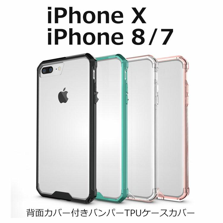 4d9e49bb3f iPhone8 スマホケース iPhoneX カバー iPhone7 ケース バンパー 背面付き TPU 透明 クリア 軽い 耐衝撃 シリコン  カラフル iPhone10