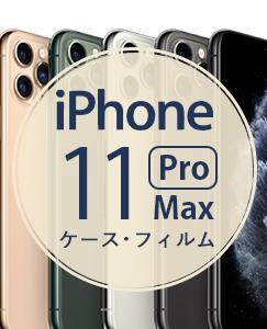 iPhone 11 Pro Max ケース特集