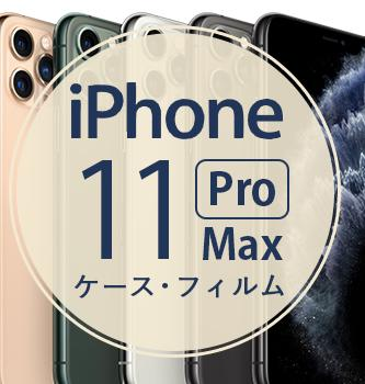 iPhone 11 Pro Max ケース特集