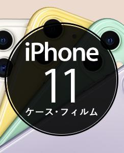 iPhone 11 ケース特集