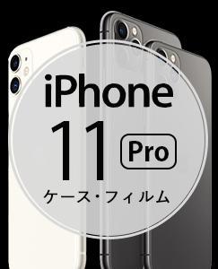 iPhone 11 Pro ケース特集