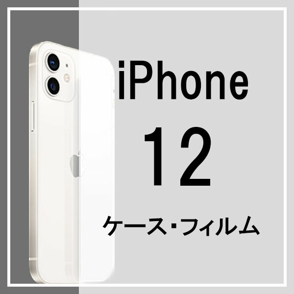 iPhone 12 ケース特集