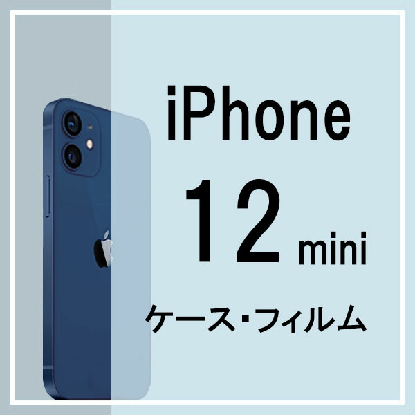 iPhone 12 mini ケース特集