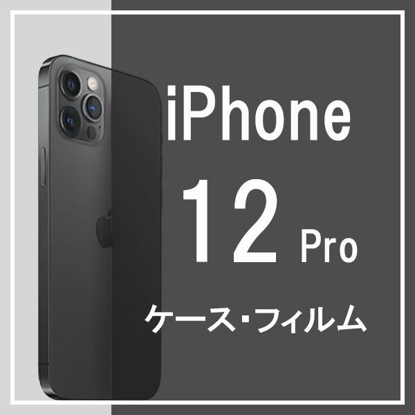 iPhone 12 Pro ケース特集