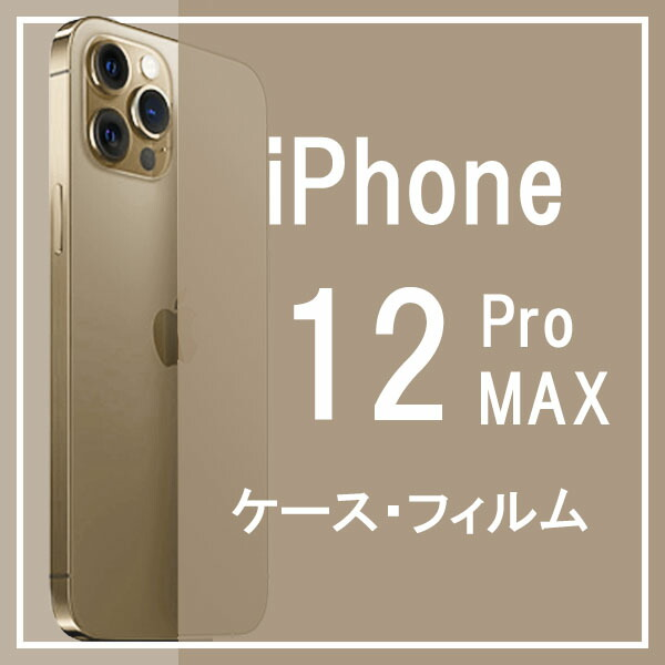 iPhone 12 Pro Max ケース特集