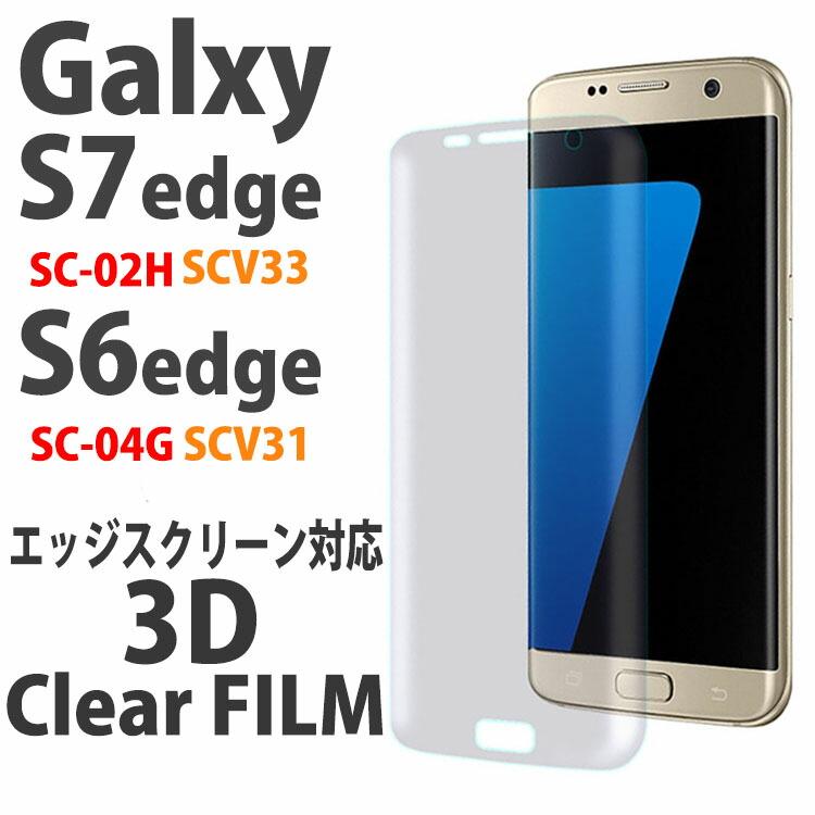 galaxy s7 edge galaxy s6 edge 液晶保護フィルム エッジスクリーン 曲面